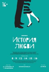 Poster_Vladikavkaz_16-page-001